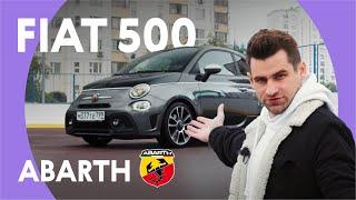 На машине в футбольную КОРОБКУ. Fiat 500 Abarth