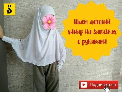 ✂Шьем Химар (на примере детского химара). Быстро и просто. ♦ةTa Marbuta/ةТа Марбута♦