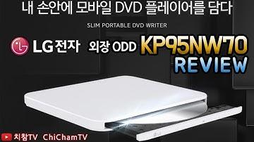 [치참TV] LG전자 모바일 외장 ODD KP95NW70 리뷰ㅣ내 손 안에 모바일 DVD플레이어를 담다