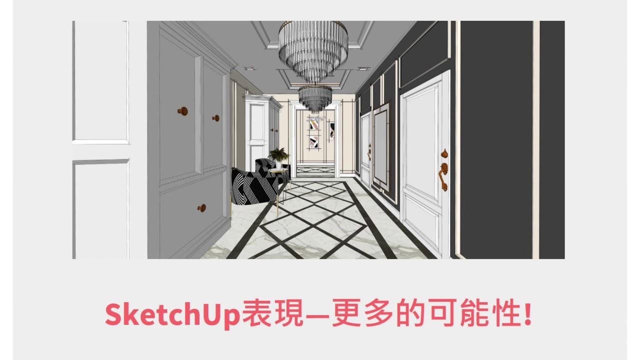 這是一本SketchUp2019的書 SketchUp入門教學 ︳Lumion教學 ︳室內設計3D課程︳建築設計3D課程 ︳ - YouTube