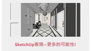 這是一本SketchUp2019的書  SketchUp入門教學 ︳Lumion教學 ︳室內設計3D課程︳建築設計3D課程 ︳