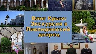 Влог Крым: Экскурсия в Ливандийский дворец(Привет Всем! Последнее видео о прошлогодней поездки в Крым. Так как мы жили в поселке Ливадия, который наход..., 2016-08-28T09:39:54.000Z)