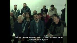 Обговорення питання реекспозиції Славутського історичного музею(, 2016-01-15T07:36:46.000Z)