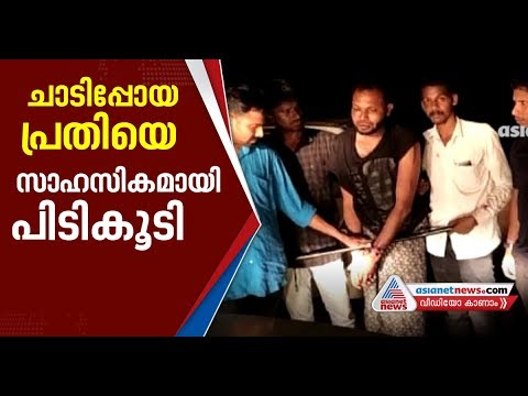Drug dealer GeorgeKutty arrested who escapes from excise team | FIR