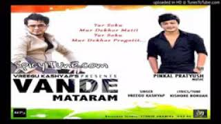 Vande Mataram By Vreegu Kashyap   New Assamese Song 2017   Independence Day Special