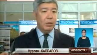 «Точкой опоры» для развития «зеленой» экономики назвал министр экологии Восточный Казахстан(, 2013-06-10T12:01:32.000Z)