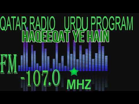 qatar radio fm 107.0 program haqeeqat ye hain #2