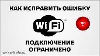 Как решить проблему подключение ограничено(Покажу как исправить ошибку подключение ограничено, при подключении по Wi-Fi. Когда возникает подобная ошибк..., 2014-09-10T02:38:20.000Z)