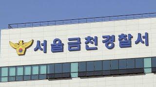 금천구 모텔서 옛 여친 살해…용의자 극단적 선택 / 연합뉴스TV (YonhapnewsTV)