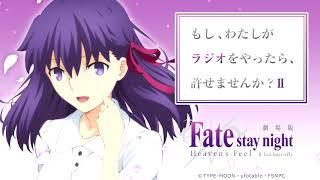 劇場版「Fate/stay night [Heaven's Feel]~もし、私がラジオをやったら、許せませんか?~Ⅱ │ 第1回 12月7日(金)配信 下屋則子 検索動画 5