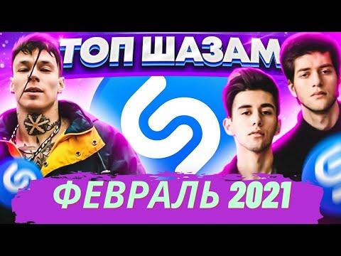 ЭТИ ПЕСНИ ИЩУТ ВСЕ  /ТОП 200 ПЕСЕН SHAZAM ФЕВРАЛЬ 2021 МУЗЫКАЛЬНЫЕ НОВИНКИ