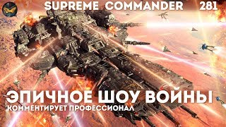 Supreme Commander [281] Игрок обезумел