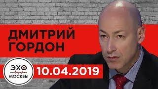 """Дмитрий Гордон в эфире радиостанции """"Эхо Москвы"""". 10.04.2019"""