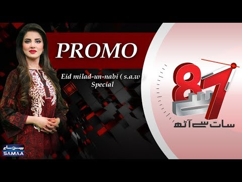 Eid milad-un-nabi ( s.a.w ) Special | 7 Se 8 | SAMAA TV | Promo