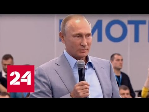 """Владимир Путин принимает участие в работе сессии """"Молодежь 2030. Образ будущего"""""""