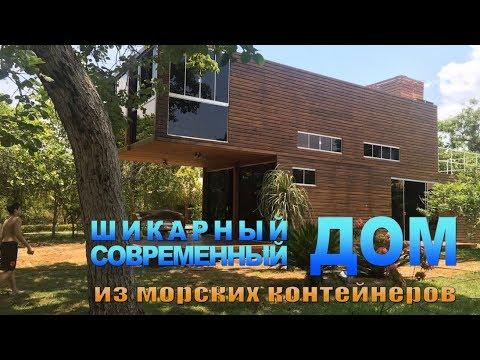 видео: Четыре 40-ка футовых контейнера или шикарный современный дом