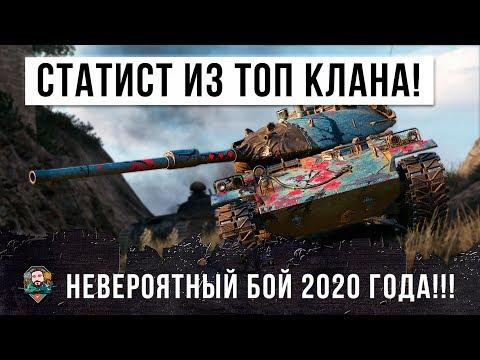 БЕЗУМНЫЙ СТАТИСТ ИЗ ТОП КЛАНА, СЫГРАЛ НЕВЕРОЯТНЫЙ БОЙ В 2020 ГОДУ WORLD OF TANKS НА ЯПОНСКОМ СТ!!!