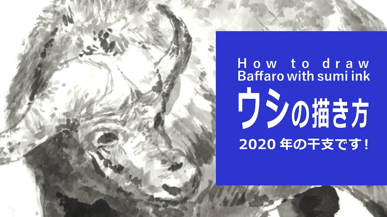 墨と筆のイラスト 描き方絵の上達ウシ How To Draw Baffaro In Sumi