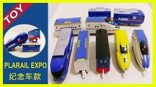 2017 Plarail EXPO TOMY開箱 紀念車款|湯瑪士透明車箱|新幹線車箱|Dr.Yellow