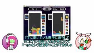 【Tetris】多分いちばん簡単に組めるT-Spin Triple講座