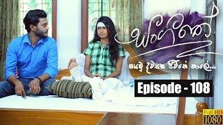 Sangeethe |  Episode 108 10th July 2019 Thumbnail