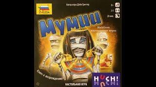 Играем в настольную игру Мумии (Ankh)