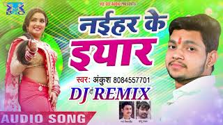 mile khatir naihar ke yaar phonwe pr rowat ba | new superhit dj song 2018
