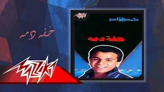 Khefet Damoh - Mohamed Fouad خفه دمه - محمد فؤاد