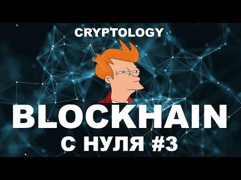 Блок чейн с нуля! Самое прагматичное интервью о криптовалюте! CryptologY 4