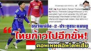 คอมเมนต์ชาวอินโดนีเซียหลังธนวัฒน์ยิง 2 ประตูให้เลสเตอร์U23 เอาชนะแมนยู U23 4-2