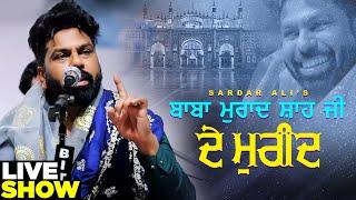 Sardar Ali   Murad Shah Ji De Mureed   Latest Sufi Songs 2020   Mera Sai Music