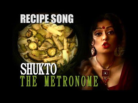 SHUKTO (Bengali Recipe) | Song Vlog Video 11 | The Metronome | Sawan Dutta