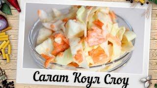 Капустный салат Коул Слоу | Пошаговый рецепт