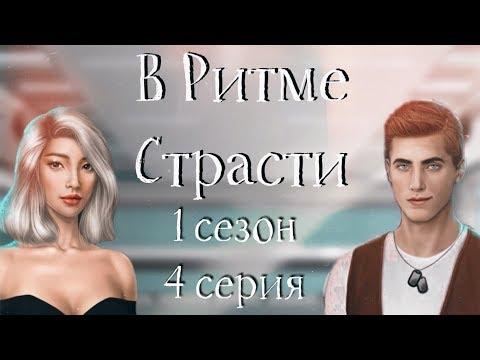 😍УМИРАЮ КАКИЕ КРАСАВЧИКИ ААА | В Ритме Страсти | 1 сезон 4 серия | Клуб Романтики