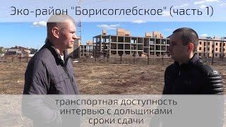 видео Эко-район «Борисоглебское»