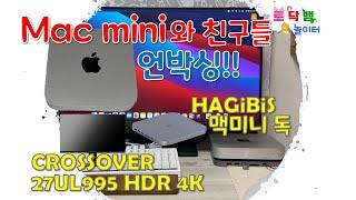 [언박싱/리뷰] 맥미니M1과 주변기기 (feat. 가성…