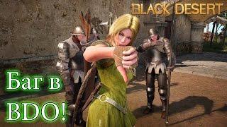 Metalrus - Весёлый баг в Black Desert Online!