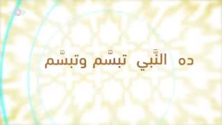 صلي على النبي وتبسم 😀