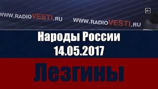 Лезгины. Народы России. 14.05.2017
