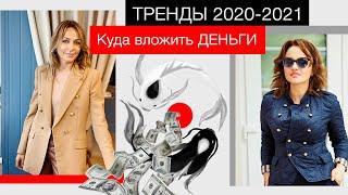 ТРЕНДЫ 2020-2021. Куда инвестировать ДЕНЬГИ. Профессии будущего