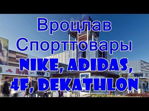 Вроцлав Спорттовары Nike, Adidas, 4F, Dekathlon
