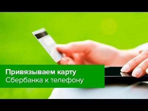 Как подвязать карту сбербанка к телефону