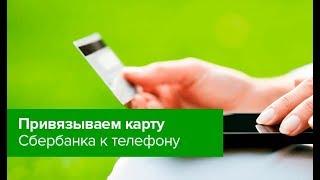 Как привязать пластиковую карту Сбербанка к мобильному телефону ГОТОВО