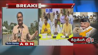 TDP Parliamentary Meeting Continues In CM Chandrababu House   Updates   ABN Telugu