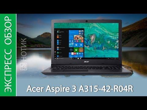 Экспресс-обзор ноутбука Acer Aspire 3 A315-42-R04R