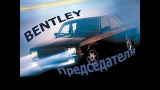 BENTLEY Председателя (ГАЗ 3102)
