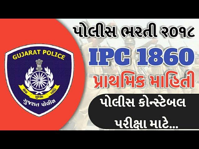 Upcoming gujarat police bharti 2018 | gujarat police bharti 2018 | gujarat constable bharti 2018 |