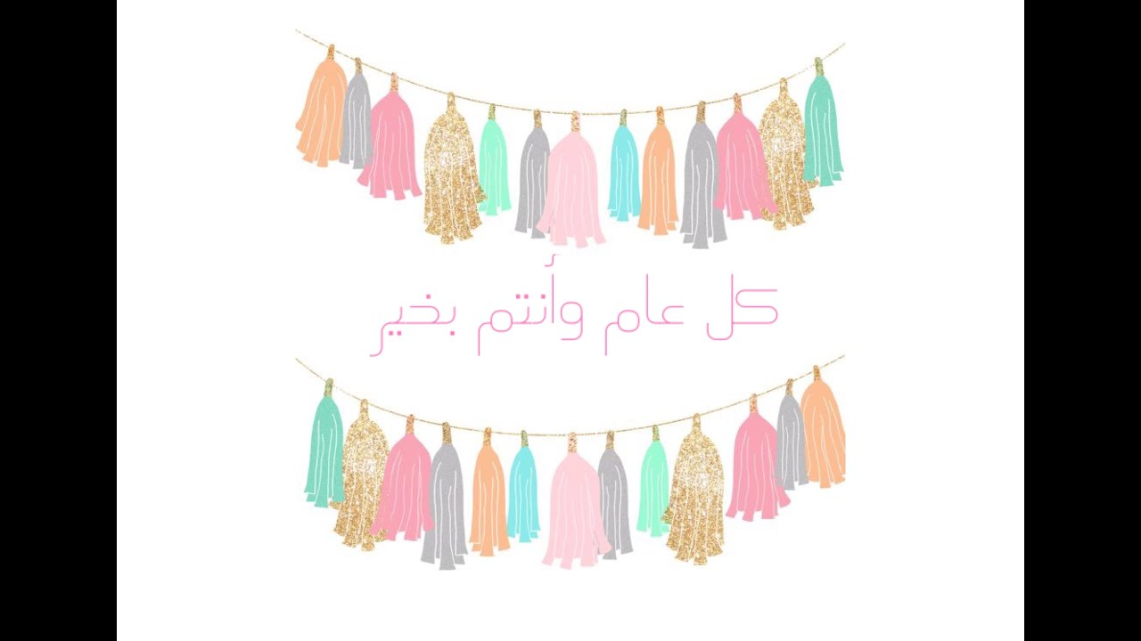 u202b u0627 u0641 u0643 u0627 u0631  u0644 u0644 u0639 u064a u062f u064a u0627 u062a eid alfitr u202c u200e youtube clipart of stop sign stop sign clip art black and white