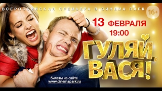 «Гуляй, Вася!» — Всероссийская премьера фильма в СИНЕМА ПАРК
