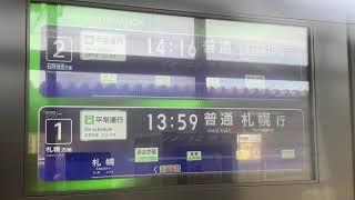 JR北海道 百合が原駅 改札口 LCD発車標(発車案内ディスプレイ)